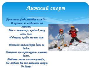 Приносит удовольствие нам бег И просто, и, особенно, на лыжах. Мы – лыжники,