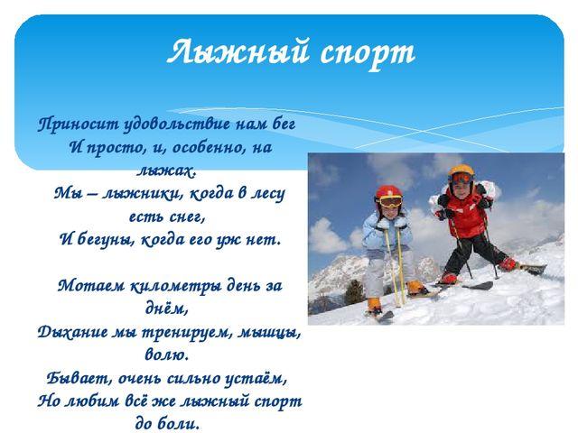 Приносит удовольствие нам бег И просто, и, особенно, на лыжах. Мы – лыжники,...