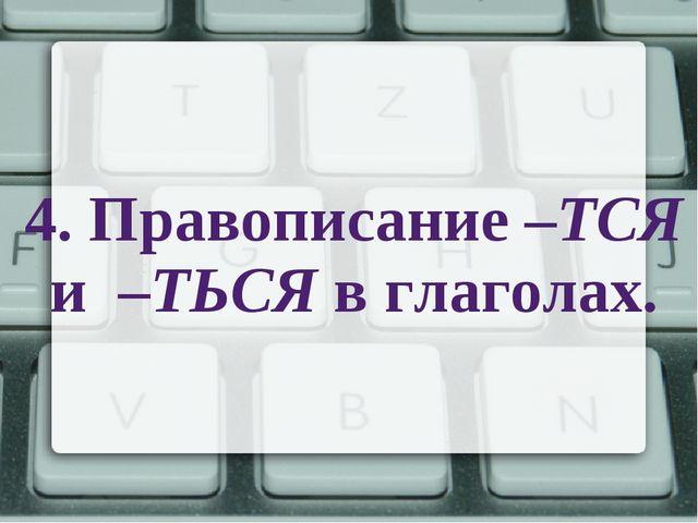 4. Правописание –ТСЯ и –ТЬСЯ в глаголах.