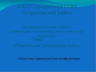 МКОУ Солдатская СОШ Острогожский район Исследовательская работа Номинация: «Г