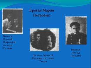 Вашанов Николай Петрович и его жена Сусанна Братья Марии Петровны Вашанов Афа