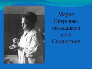 Мария Петровна- фельдшер в селе Солдатское