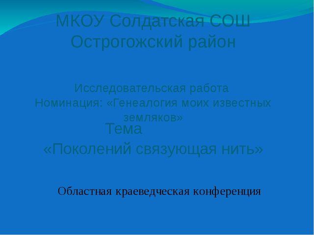 МКОУ Солдатская СОШ Острогожский район Исследовательская работа Номинация: «Г...