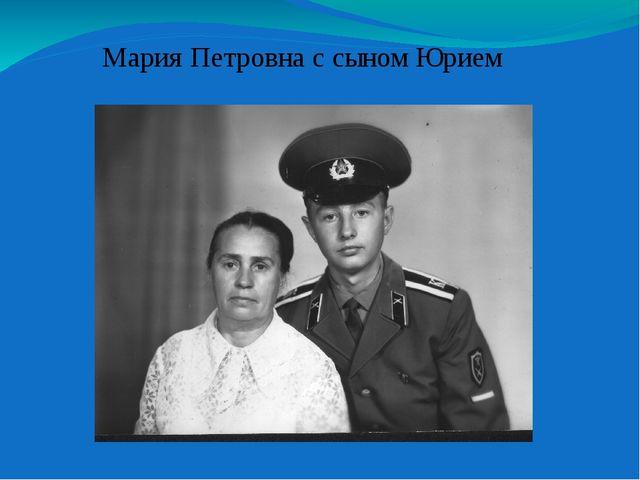 Мария Петровна с сыном Юрием