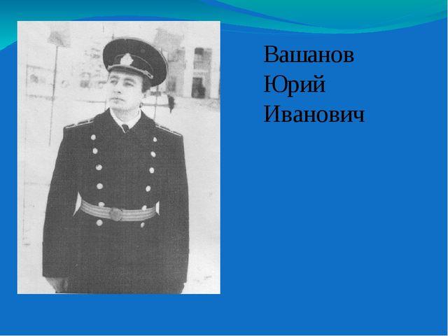 Вашанов Юрий Иванович