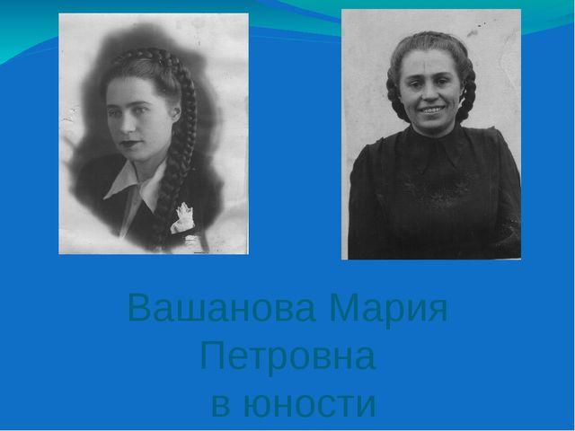 Вашанова Мария Петровна в юности