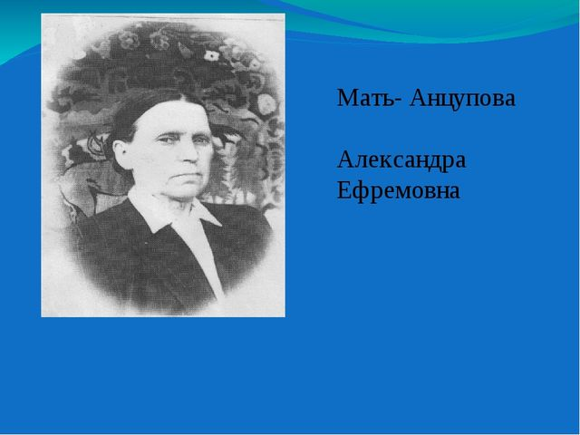 Мать- Анцупова Александра Ефремовна