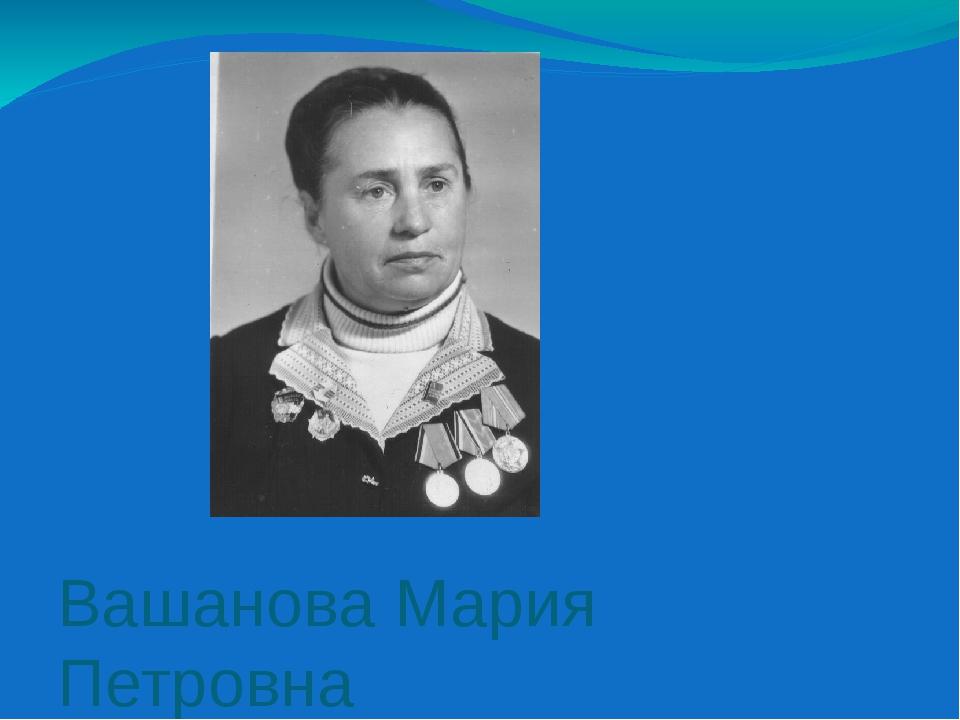 Вашанова Мария Петровна