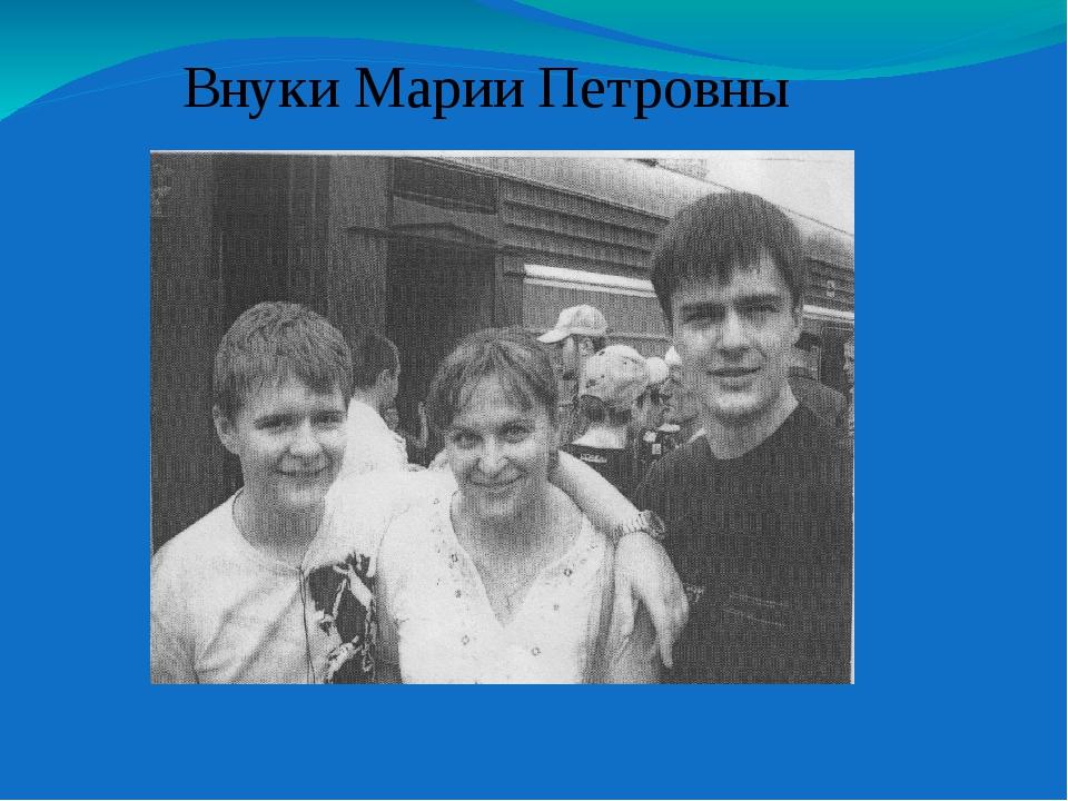 Внуки Марии Петровны