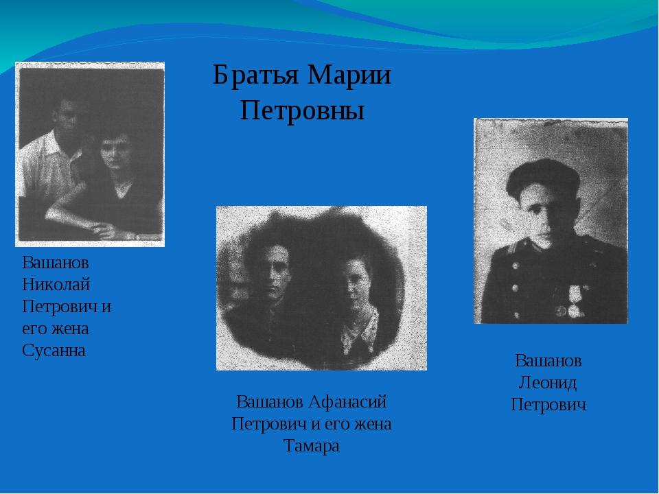 Вашанов Николай Петрович и его жена Сусанна Братья Марии Петровны Вашанов Афа...
