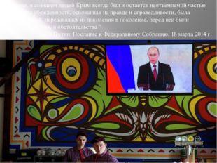 """""""В сердце, всознании людей Крым всегда был иостается неотъемлемой частью Ро"""