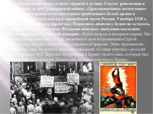 В 1917 г. Крым погрузился со всею страной в пучину Смуты- революции и последо