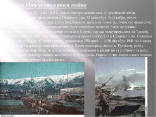 Великая Отечественная война Война, начавшаяся 22 июня 1941 г., очень быстро д