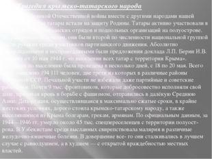 Трагедия крымско-татарского народа С началом Великой Отечественной войны вмес