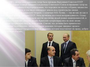 Лишь в 1989 г. депортация крымских татар была признана Верховным Советом СССР