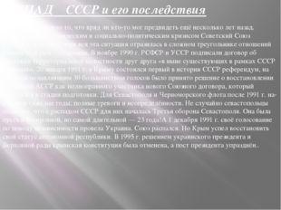 РАСПАД СССР и его последствия В 1991 г. произошло то, что вряд ли кто-то мог