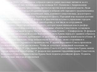 23 февраля 2014 г. в Севастополе собрался один из самых массовых митингов за