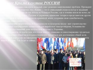 Будущее Крыма в составе РОССИИ Российская Федерация накопила немалый опыт реш