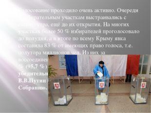 Голосование проходило очень активно. Очереди к избирательным участкам выстраи