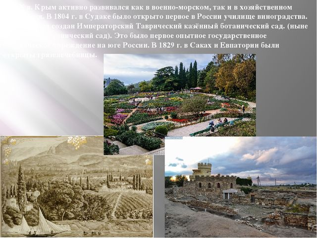 В XIX в. Крым активно развивался как в военно-морском, так и в хозяйственном...