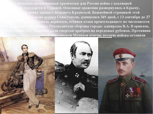 В 1853 г. началась окончившаяся трагически для России война с коалицией европ...