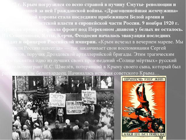 В 1917 г. Крым погрузился со всею страной в пучину Смуты- революции и последо...
