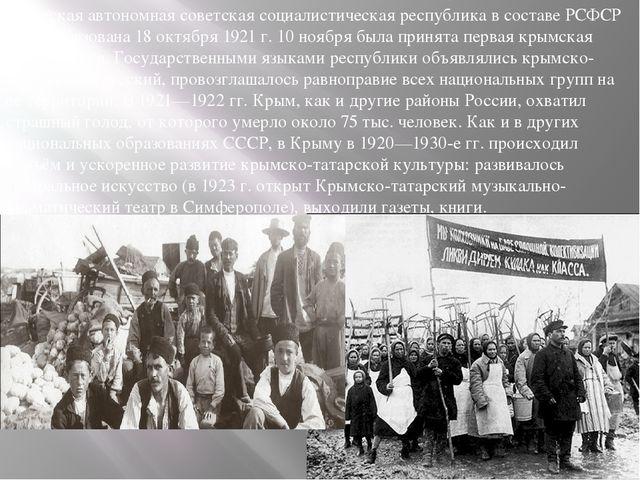 Крымская автономная советская социалистическая республика в составе РСФСР был...