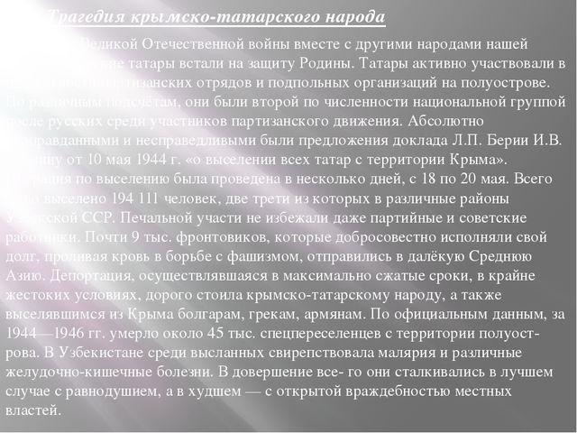 Трагедия крымско-татарского народа С началом Великой Отечественной войны вмес...