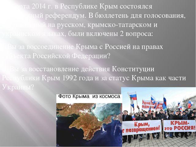 16 марта 2014 г. в Республике Крым состоялся всенародный референдум. В бюллет...