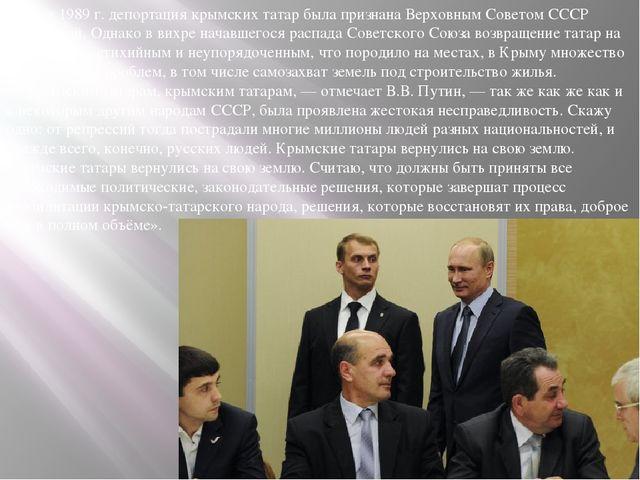Лишь в 1989 г. депортация крымских татар была признана Верховным Советом СССР...