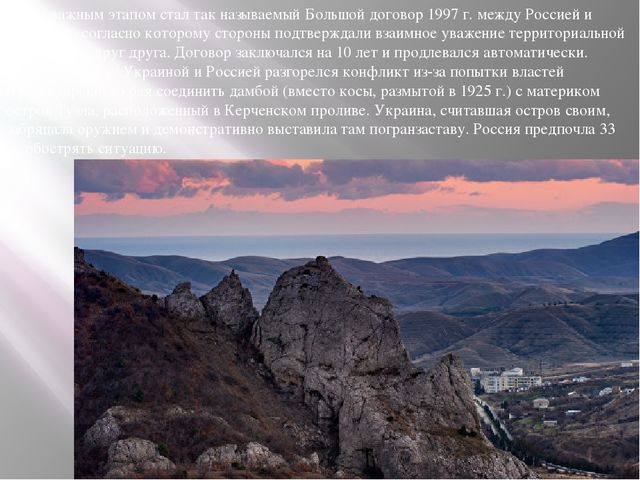Более важным этапом стал так называемый Большой договор 1997 г. между Россией...