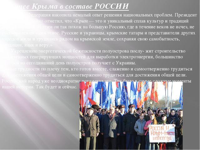 Будущее Крыма в составе РОССИИ Российская Федерация накопила немалый опыт реш...