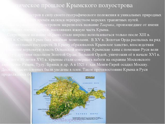 Крымский полуостровв силу своего географического положения и уникальных прир...
