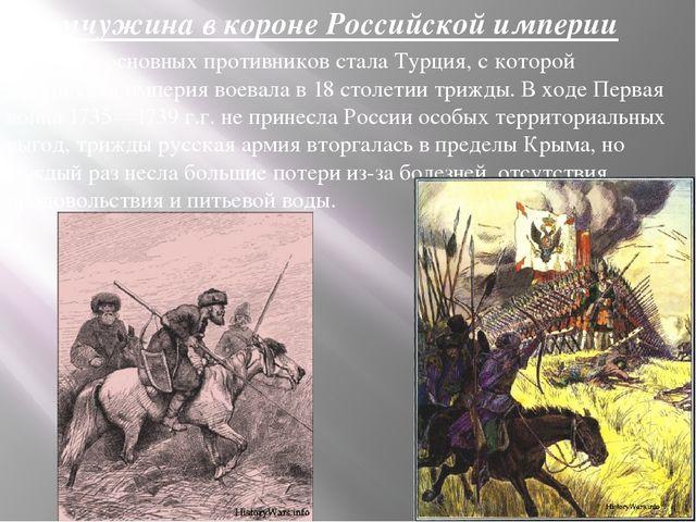 Жемчужина в короне Российской империи Одним из основных противников стала Тур...