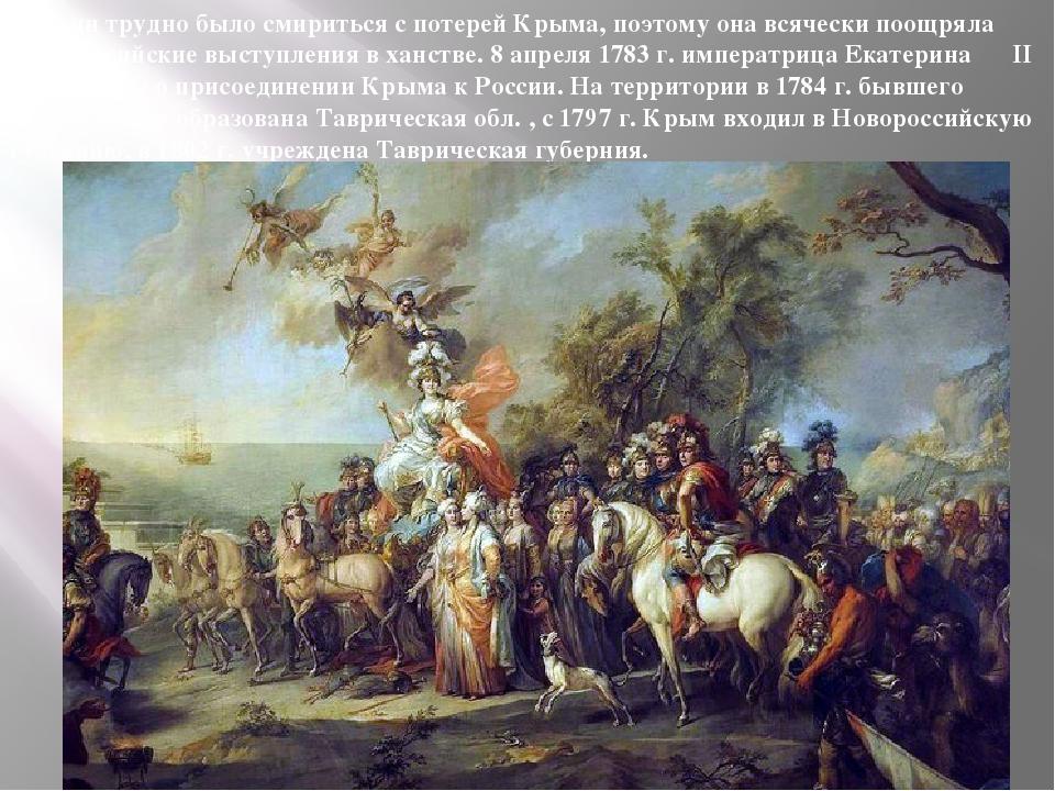 Турции трудно было смириться с потерей Крыма, поэтому она всячески поощряла а...