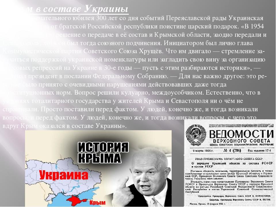 Крым в составе Украины В честь замечательного юбилея 300 лет со дня событий П...