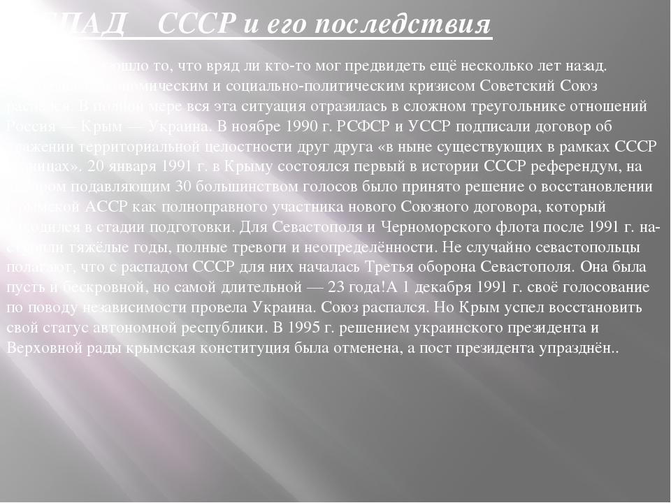 РАСПАД СССР и его последствия В 1991 г. произошло то, что вряд ли кто-то мог...