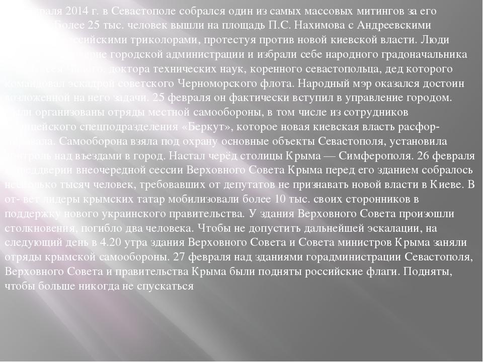 23 февраля 2014 г. в Севастополе собрался один из самых массовых митингов за...