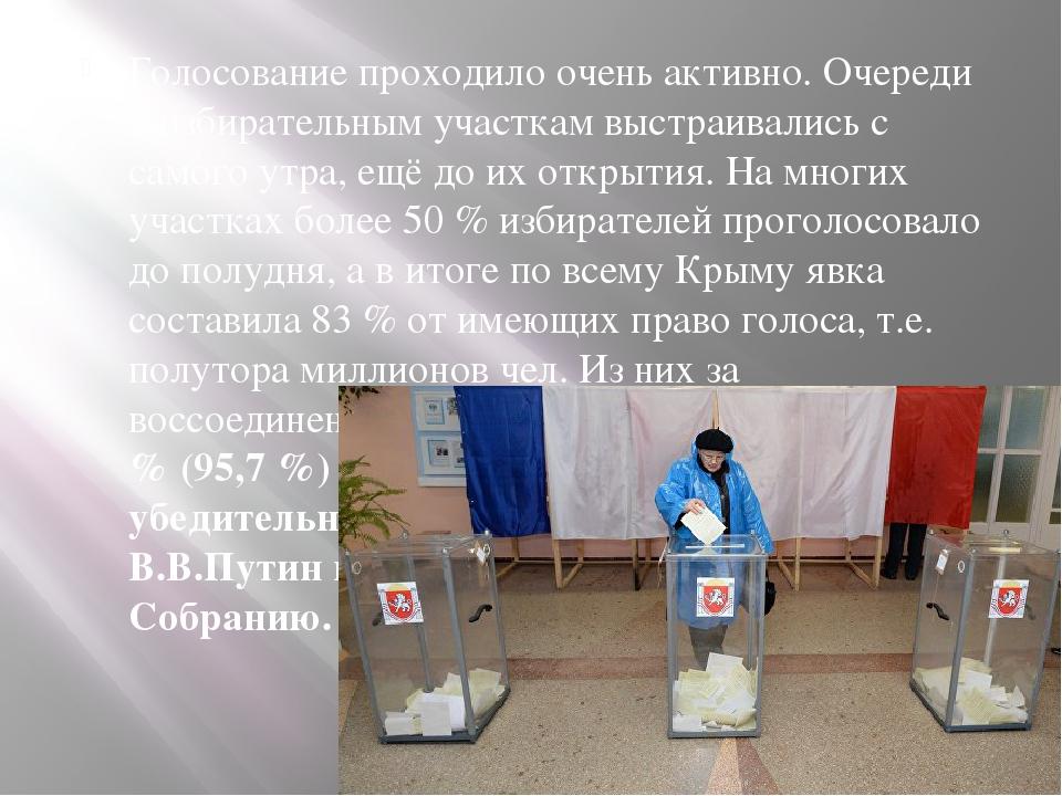 Голосование проходило очень активно. Очереди к избирательным участкам выстраи...