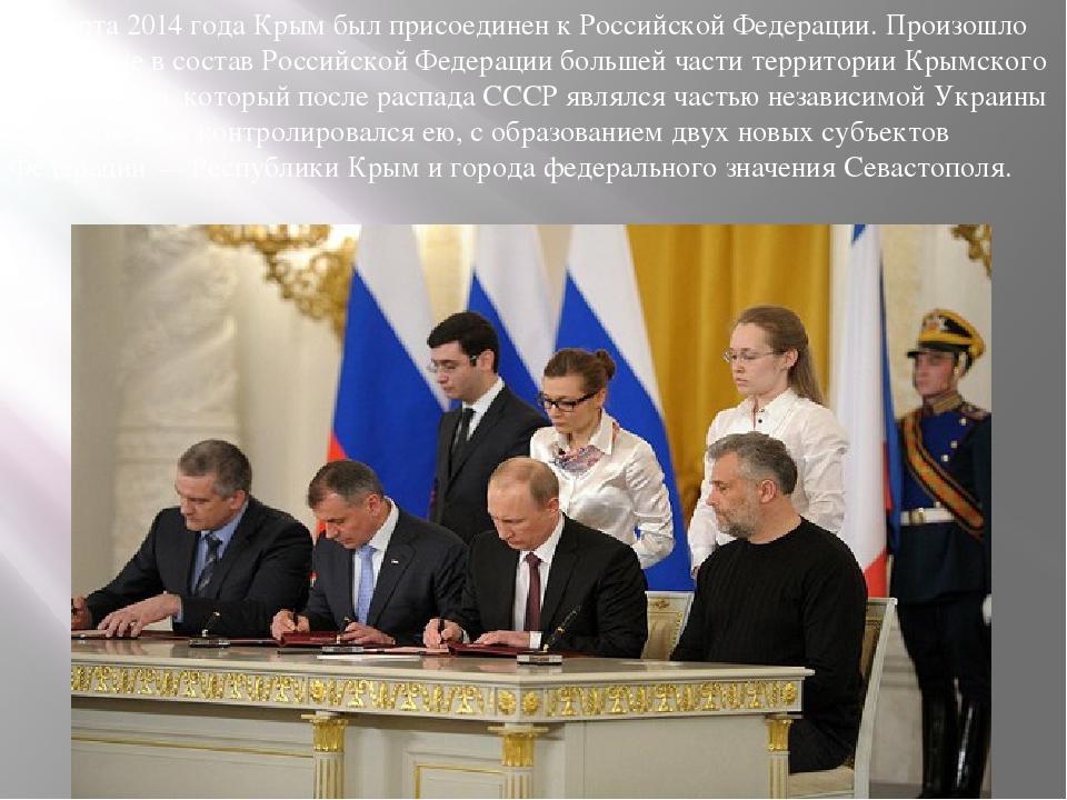18 марта 2014 года Крым был присоединен к Российской Федерации. Произошло вкл...