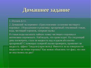 Домашнее задание 1. Изучить § 11. 2. Домашний эксперимент «Приготовление сусп