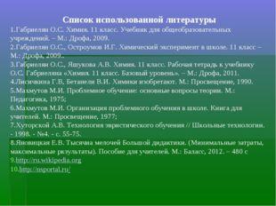 Список использованной литературы Габриелян О.С. Химия. 11 класс. Учебник для