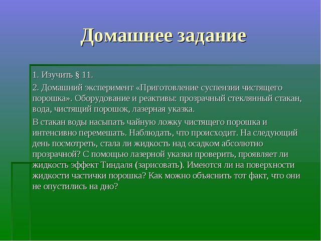 Домашнее задание 1. Изучить § 11. 2. Домашний эксперимент «Приготовление сусп...