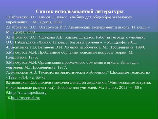 Список использованной литературы Габриелян О.С. Химия. 11 класс. Учебник для...