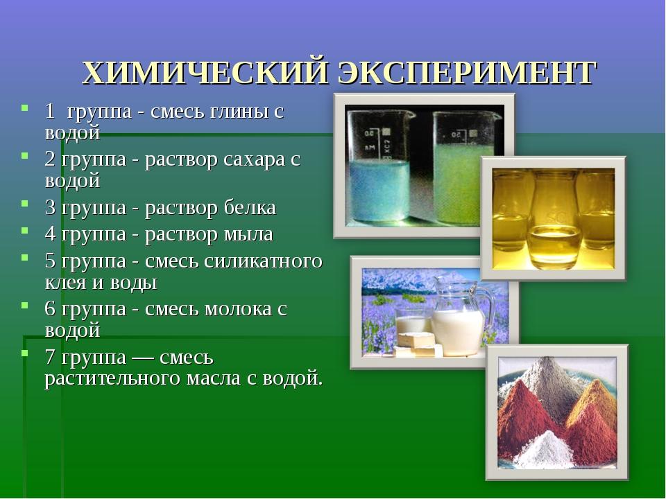 ХИМИЧЕСКИЙ ЭКСПЕРИМЕНТ 1 группа - смесь глины с водой 2 группа - раствор саха...