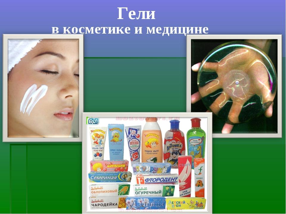 Гели в косметике и медицине