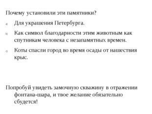 Почему установили эти памятники? Для украшения Петербурга. Как символ благода