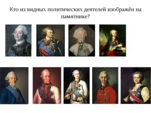 Кто из видных политических деятелей изображён на памятнике?