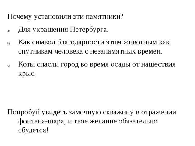 Почему установили эти памятники? Для украшения Петербурга. Как символ благода...