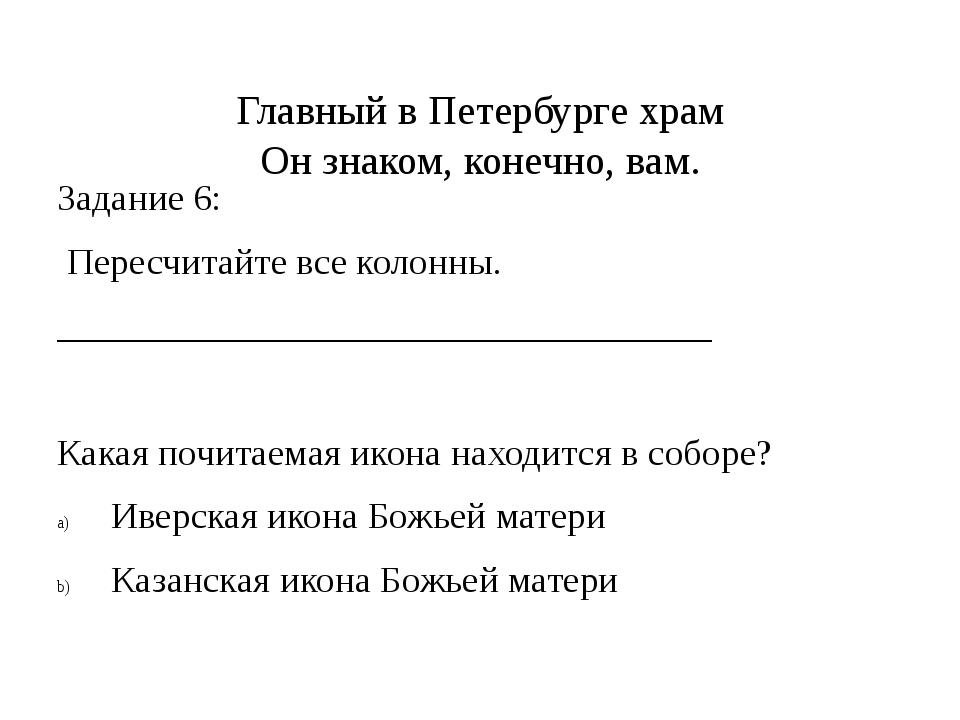 Главный в Петербурге храм Он знаком, конечно, вам. Задание 6: Пересчитайте в...
